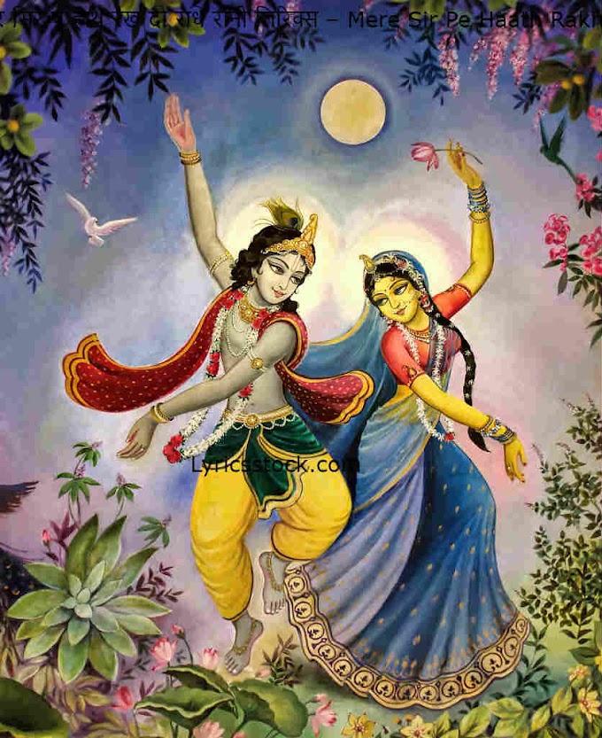 Raam Naam Ke Hire Moti Me Bikharaaon Gali Gali Bhajan Lyrics