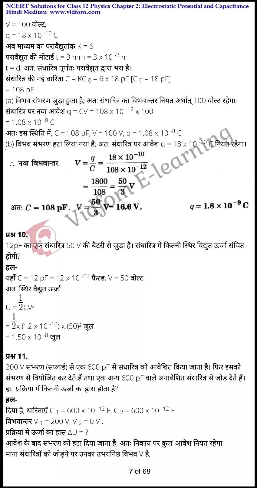 class 12 physics chapter 2 light hindi medium 7