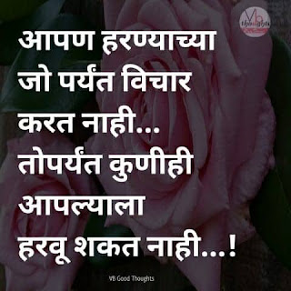 Marathi-Status-Suvichar-With-Images-सुविचार-संग्रह-vb-good-thoughts