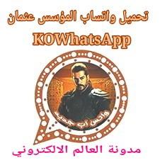 تحميل واتساب المؤسس عثمان KOWhatsApp اخر اصدار 2021 ضد الحظر