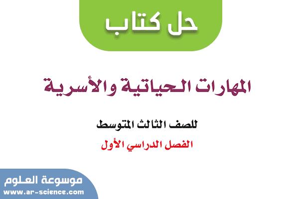 حل كتاب المهارات الحياتية والاسرية ثالث متوسط ف1 1443