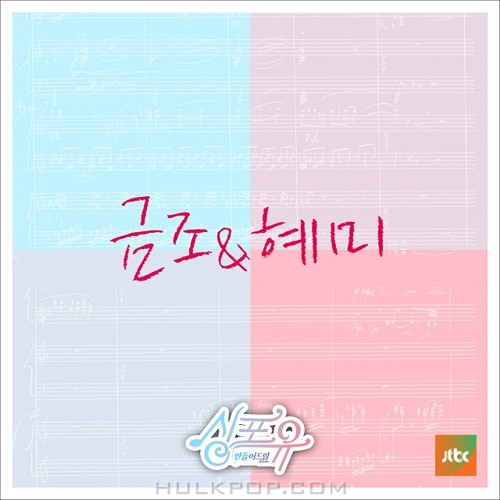 KEUMJO (9MUSES), Hyemi (9MUSES) – 싱포유 – 일곱번째이야기 체인지