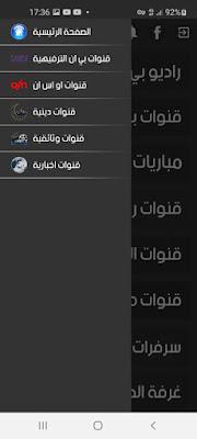 تطبيق Shahid Sat لمشاهدة القنوات الرياضية المشفرة بالمجان
