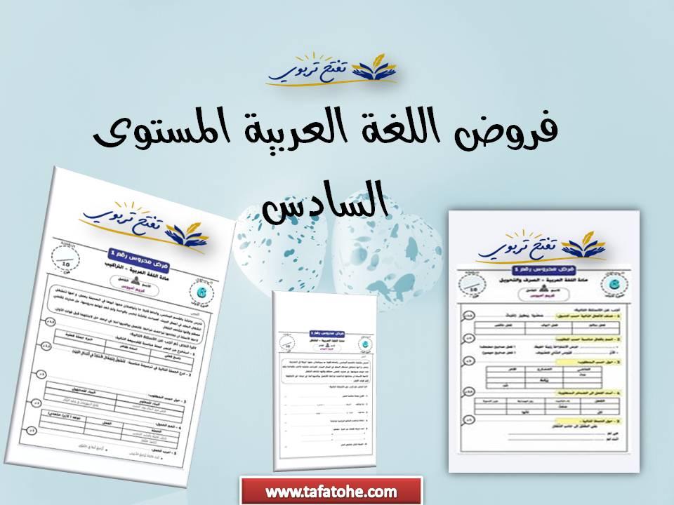 فروض اللغة العربية المستوى السادس 2019-2020