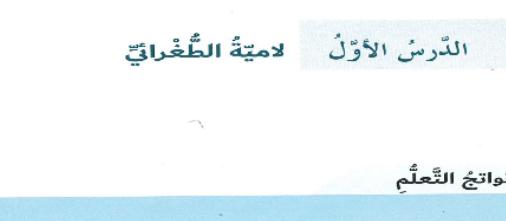 Solution Lesson Lamia Tughra