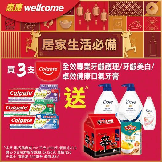惠康: 買3支高露潔牙膏送淋浴露、麵食同清雞湯 至1月21日