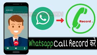 WhatsApp Call Kaise Record Kare - How To Record WhatsApp Call Or Iphone Mei WhatsApp Call Kaise Record Kare