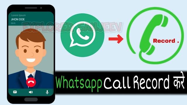 Whatsapp Call Kaise Record Kare - How To Record Whatsapp Call