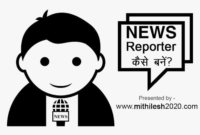 ऑनलाइन के समय में एक अच्छा न्यूज़ रिपोर्टर कैसे बनें?