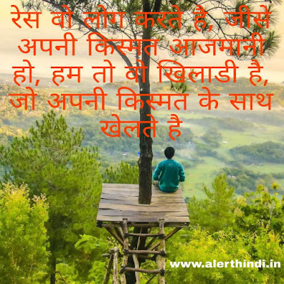 Best attitude  status in hindi