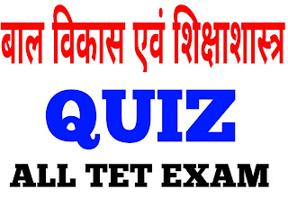 bal-vikas-question-answer-in-hindi