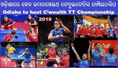 odisha news-commonwealth tt 2019