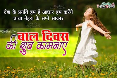 hindi-childrens-day-quotes-greetings-wishes-posters-wallpapers-images