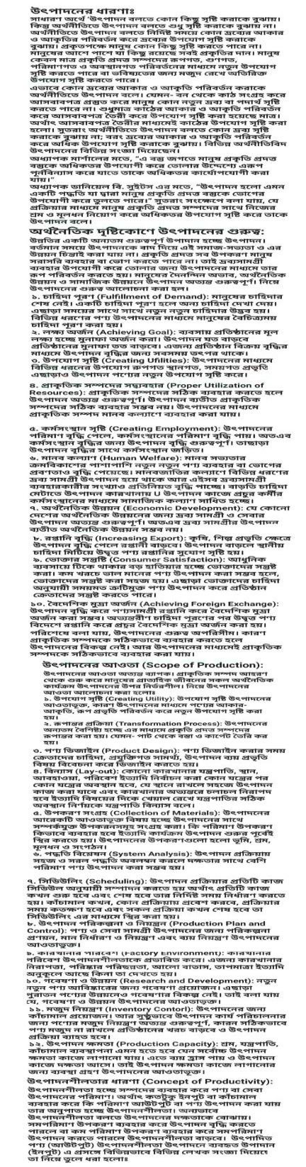 HSC Production Management & Marketing Assignment Answer 2022 5th Week