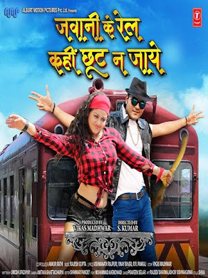 Jawani Ki Rail Kahi Choot Na Jaye 2019 Bhojpuri 720p HDRip 950MB