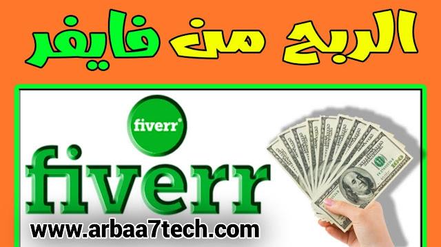 كيفية الربح من موقع fiverr | الربح من الأنترنت 2020 موقع fiverr