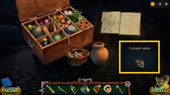 все ингредиенты для супа вместе по рецепту в игре затерянные земли 6