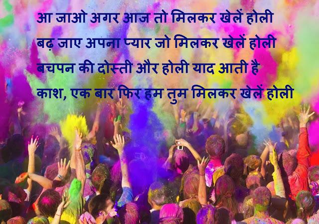 Best-Holi-Status-in-Hindi