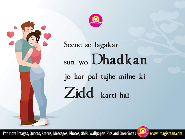 Romantic Shayri on Love in Hindi, Shayari Image Download, Love Greetings, Love Sms, Love Shayari for Girlfriend, Images, Quotes, Status, Messages, Photos, SMS, Wallpaper, Pics and Greetings