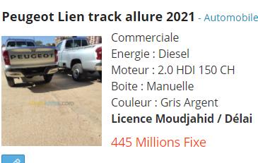 بيجو لاندر تريك المواصفات و الأسعار في الجزائر