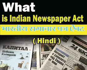 क्या है भारतीय समाचार पत्र अधिनियम ( संकटकालीन अधिकार )