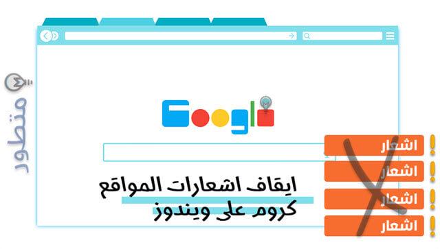 ايقاف اشعارات المواقع جوجل كروم على ويندوز