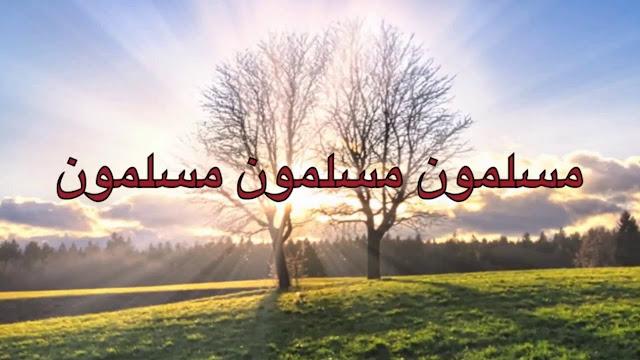 أنشودة مسلمون مسلمون مسلمون