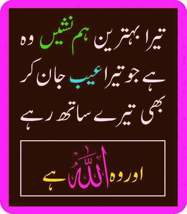 ISLAM , ISLAM AQWAL , BEST WORLD (1) ~ ISLAMIC