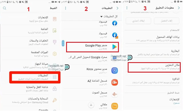 حل مشكلة توقف جوجل بلاي