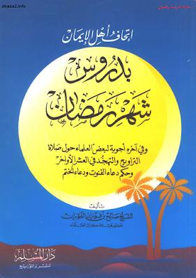 كتاب اتحاف اهل الايمان بدروس شهر رمضان pdf