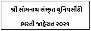 Shree Somnath Sanskrit University Recruitment 2021 @ sssu.ac.in