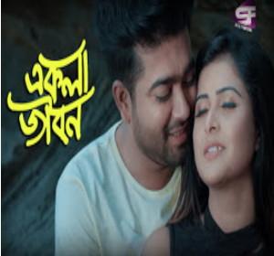Ekla Jibon Onek Valo Re Bondhu Song Lyrics (একলা জীবন) lyric download
