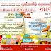 முத்தமிழ் கலைவிழா - நவம்பர் 2019