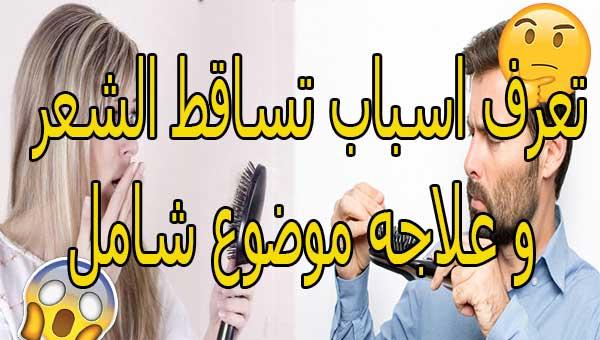 صورة الرئيسية لتعرف على اسباب تساقط الشعر و نتائجه و كيفية منع تساقط الشعر بالاضافة الى علاج الشعر المتساقط