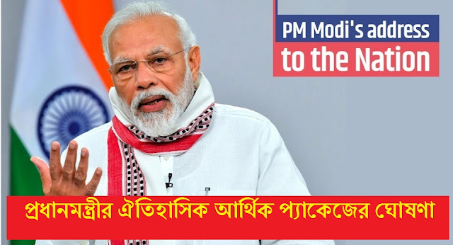 20 lakhs crore special package annouced by pm modi