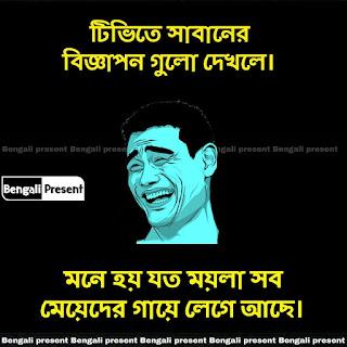 Bangla Funny Pic 6