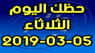 حظك اليوم الثلاثاء 05-03-2019 - Daily Horoscope