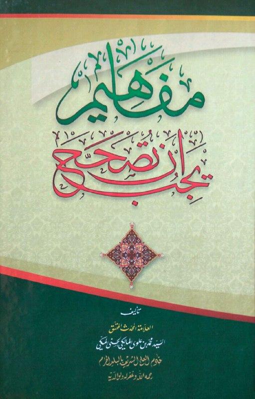 Penjual Kitab Mafahim Yajibu an Tushohhah Asli di Dompu