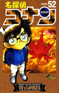 名探偵コナン コミック 第52巻 | 青山剛昌 Gosho Aoyama |  Detective Conan Volumes