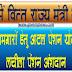 अनौपचारिक कामगारों हेतु लचीला पेंशन अंशदान — लोक सभा में वित्त राज्य मंत्री श्री संतोष कुमार गंगवार का बयान