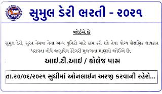 Download Surat Cooperative Milk Union Notification @ www.sumul.com