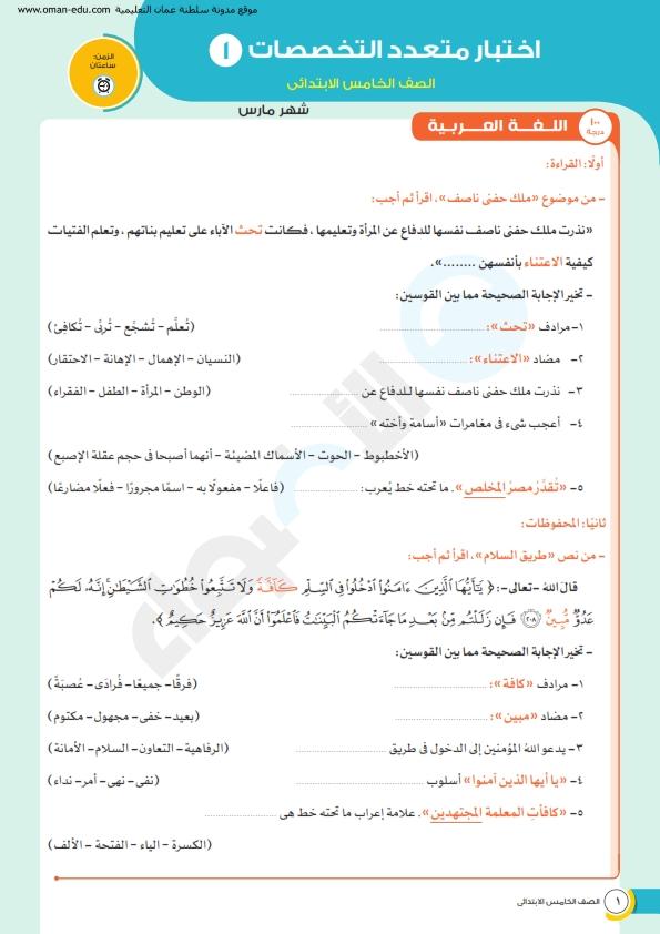 اختبارات كتاب الأضواء للصف الخامس مارس 2021 جميع المواد الترم الثاني - مصر