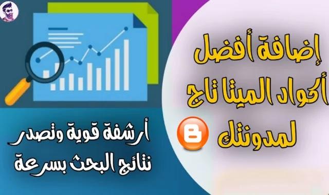 اكواد الميتا تاج لمدونة بلوجر