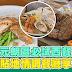 【飲食情報】元朗區必試西餐 貼地情調餐廳享受牛扒龍蝦