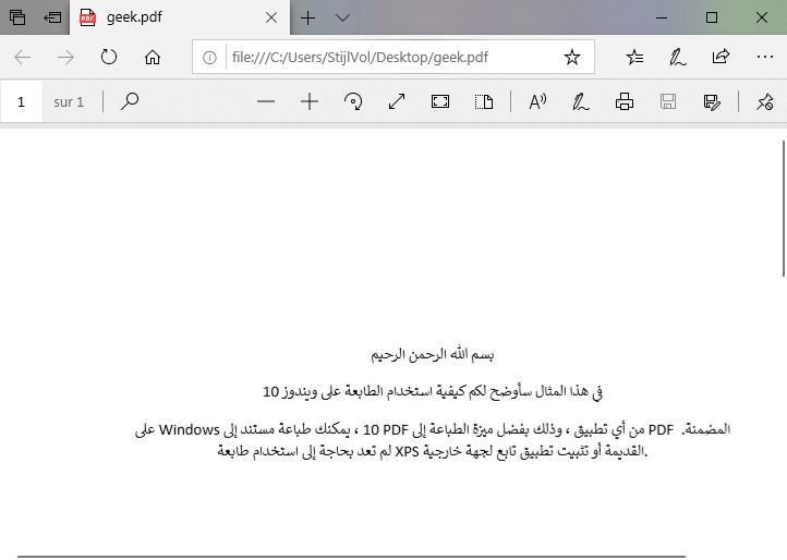 طباعة مستند PDF إلى PDF.