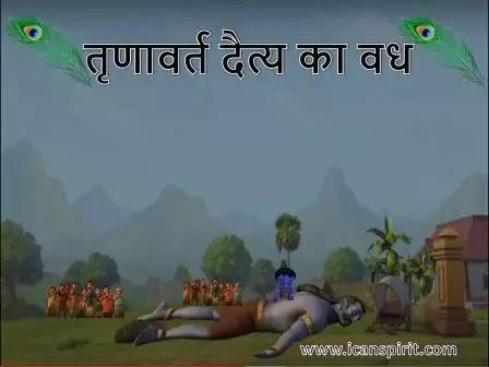 Trinavrat Vadh shree krishna ramanand sagar
