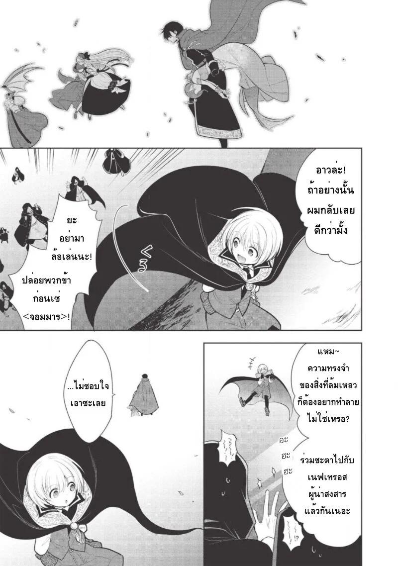 อ่านการ์ตูน Maou no Ore ga Dorei Elf wo Yome ni Shitanda ga Dou Medereba Ii ตอนที่ 32 หน้าที่ 17
