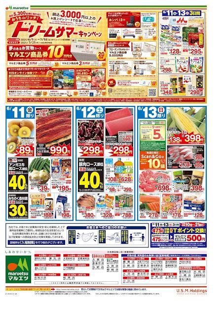6月11日〜6月13日 チラシ情報 マルエツ/越谷レイクタウン店
