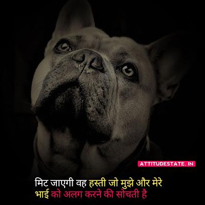 bhai status in hindi 2021