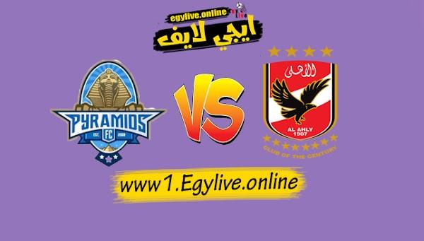 نتيجة مباراة الأهلي وبيراميدز اليوم بتاريخ 11-10-2020 في الدوري المصري